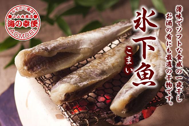 氷下魚(こまい)
